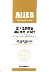 室內溫熱環境測定規準.同解說 日本建築學會環境基準 AIJES-H002-2008