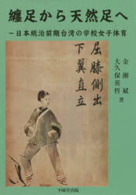 纏足から天然足へ 日本統治前期台灣の學校女子體育