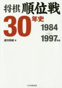 將棋順位戰30年史 1984→1997年編
