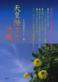 天皇陛下と沖繩