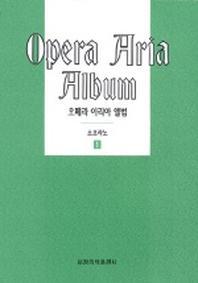 오페라 아리아 앨범(소프라노 1)