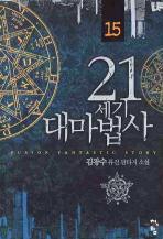 21세기 대마법사. 15