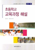 2007 개정 초등학교 교육과정 해설