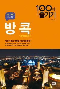 방콕 100배 즐기기(15-16)