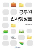 공무원 인사행정론
