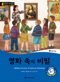 명화 속의 비밀(Hidden Secrets of Famous Paintings)