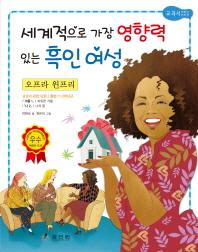 오프라 윈프리: 세계적으로 가장 영향력 있는 흑인 여성