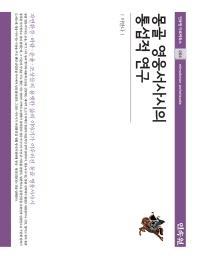 몽골 영웅서사시의 통섭적 연구