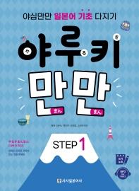 야루키 만만 Step. 1