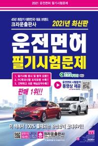 운전면허 필기시험문제(2021)
