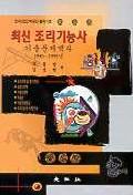 최신조리기능사 기출문제백과(1990-1999)