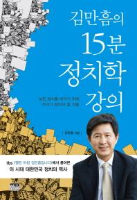 김만흠의 15분 정치학 강의