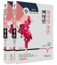 백영민 행정법총론 세트(2021)