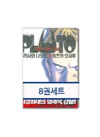 플루토 세트(완결)(1-8권)