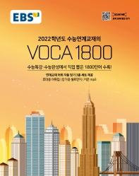 EBS 수능연계교재의 고등 VOCA 1800(2022학년도)