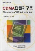 CDMA 단말기 구조