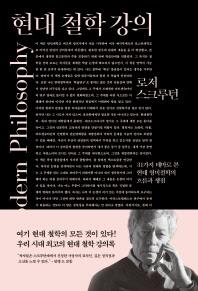현대 철학 강의