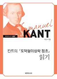 칸트의 『도덕형이상학 정초』 읽기