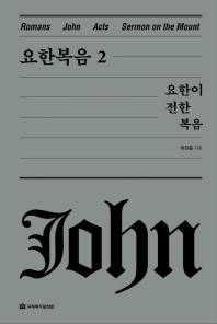 요한 복음. 2: 요한이 전한 복음