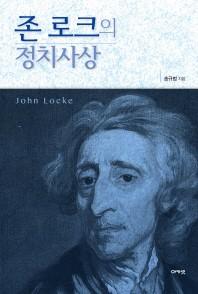 존 로크의 정치사상