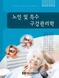 노인 및 특수 구강관리학