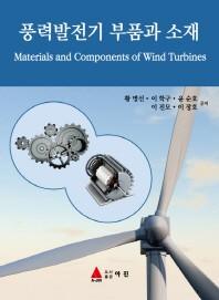 풍력발전기 부품과 소재