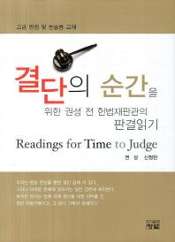 결단의 순간을 위한 권성 전 헌법재판관의 판결읽기