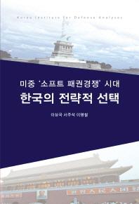 미중 소프트 패권경쟁 시대 한국의 전략적 선택
