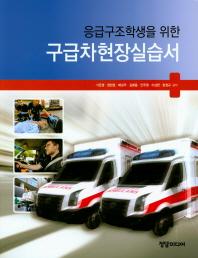 응급구조학생을 위한 구급차현장실습서