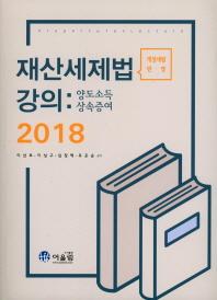 재산세제법강의(양도소득,상속증여)(2018)
