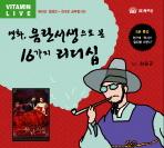 영화 음란서생으로 본 16가지 리더십(CD)