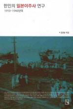 한인의 일본이주사 연구(1910 1940년대)
