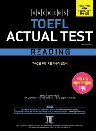 해커스 토플 액츄얼 테스트 리딩(Hackers TOEFL Actual Test Reading)