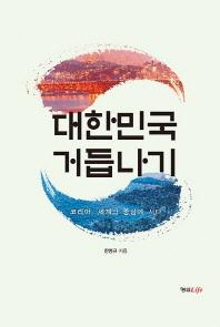 대한민국 거듭나기