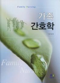 가족간호학