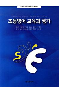 초등영어 교육과 평가