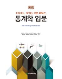 EXCEL, SPSS, R로 배우는 통계학 입문
