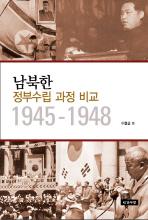 남북한 정부수립 과정 비교 1945-1948