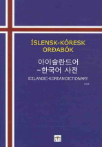 아이슬란드어-한국어 사전