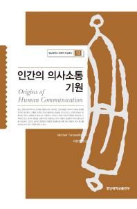 인간의 의사소통 기원