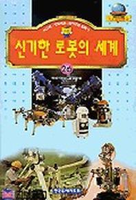 신기한 로봇의 세계(기초과학문고 26)