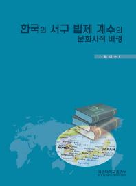 한국의 서구 법제 계수의 문화사적 배경