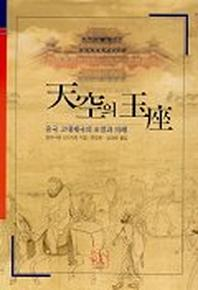 천공의 옥좌:중국 고대제국의 조정과 의례