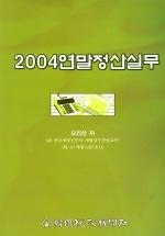 2004 연말정산실무