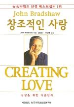 창조적인 사랑