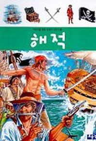 해적(세계사 이야기6)