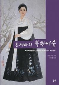 통제하의 북한예술