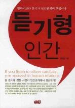 듣기형 인간(문고본)