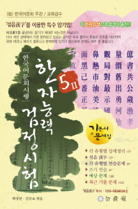 한국어문회 시행 한자능력검정시험 5급 2(8절)