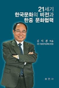 21세기 한국문화의 비전과 한중문화 협력